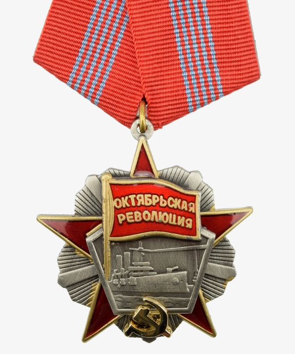 USSR Order of the October Revolution